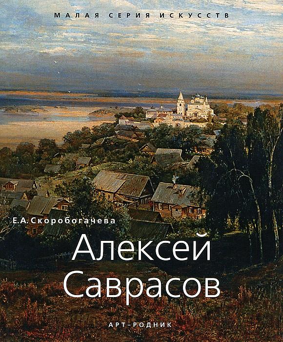 Книга алексей саврасов 1830-1897 - е скоробогачева