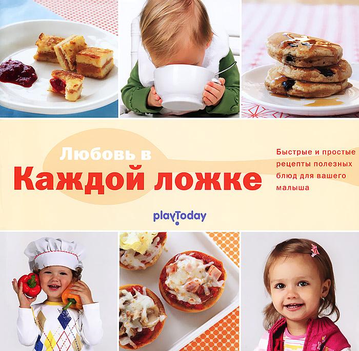 Любовь в каждой ложке12296407Перед вами полезное издание для молодых родителей, которые приходят в ужас от одной мысли о прикорме и не знают, в какой момент сажать ребенка за общий обеденный стол, каким образом сочетать меню малыша и остальных членов семьи и как победить извечное детское Не буду!. Книга написана опытной мамой, которая научит прятать полезные, но не очень вкусные овощи, предлагать первое мясо, готовить аппетитные, привлекательные и быстрые в исполнении блюда и самое главное - подскажет, как привить ребенку любовь к правильному питанию на всю жизнь. Четыре главы этой книги разбиты по возрастам: от однокомпонентных пюре до простых блюд кусочками. Рецепты содержат пошаговые инструкции, интересные заметки и советы. Отдельные страницы освещают вопросы цветового сочетания блюд, рассказывают о бэнто, о питании малышей в других странах, об опасностях и аллергиях.