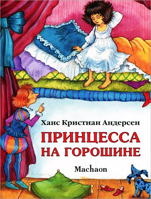 Принцесса на горошине ( 978-5-389-04381-7 )