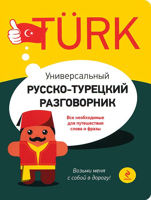 Универсальный русско-турецкий разговорник ( 978-5-699-58362-1 )