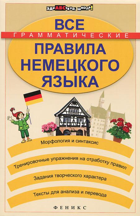 Все грамматические правила немецкого языка12296407Настоящее пособие охватывает все основные грамматические правила немецкого языка. Теоретические положения закрепляются в многочисленных и разнообразных упражнениях тренировочного и творческого характера. Пособие рассчитано как на начинающих изучение немецкого языка, так и на тех, кто желает расширить свои знания и усовершенствовать навыки устной и письменной речи.