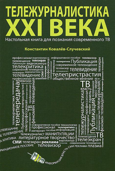Тележурналистика XXI века ( 978-5-98862-102-7 )