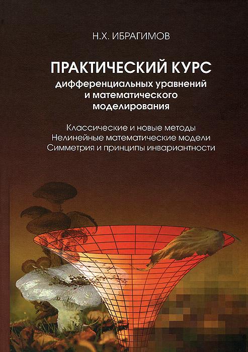 Практический курс дифференциальных уравнений и математического моделирования