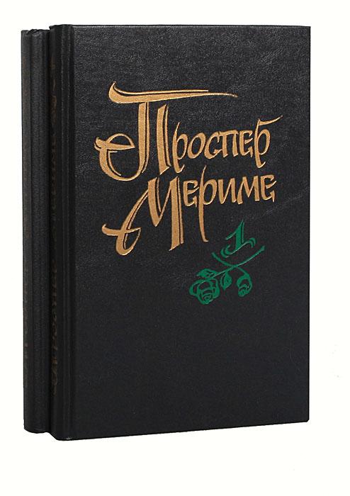 Проспер Мериме. Избранные произведения ( комплект из 2 книг)