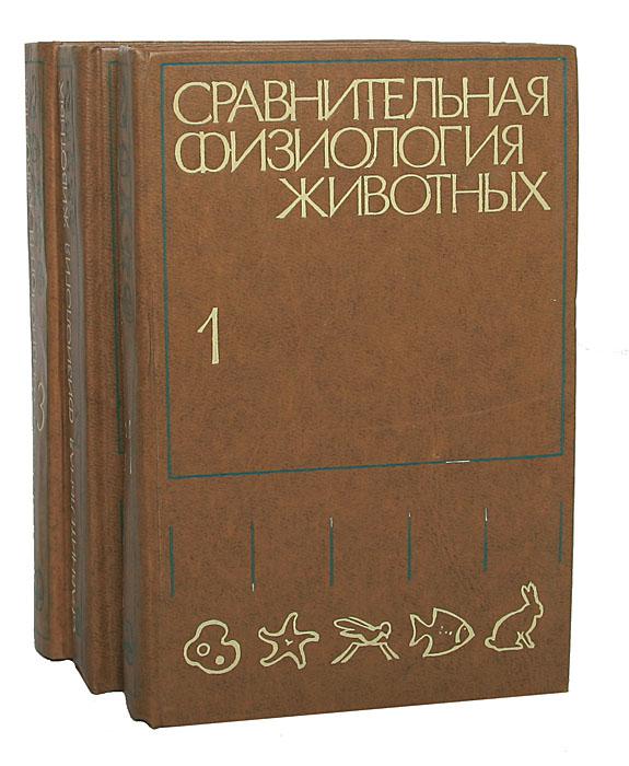 Сравнительная физиология животных (комплект из 3 книг)