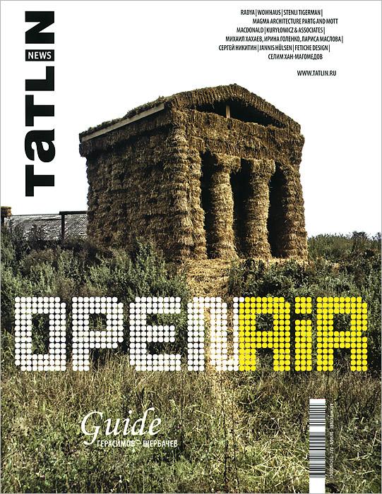 Tatlin News, №4(70)111, 2012