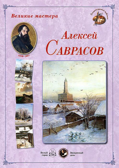 Великие мастера. Алексей Саврасов.