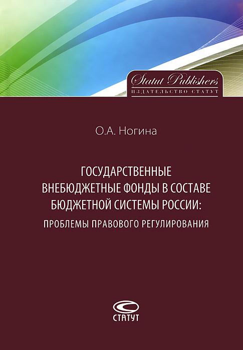 Государственные внебюджетные фонды в составе бюджетной системы России. Проблемы правового регулирования