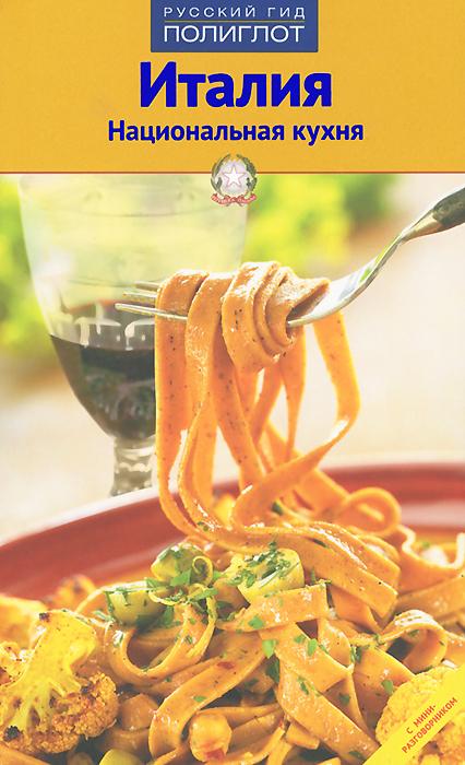 Италия. Национальная кухня. Путеводитель ( 978-5-94161-637-4, 3-493-61187-0 )