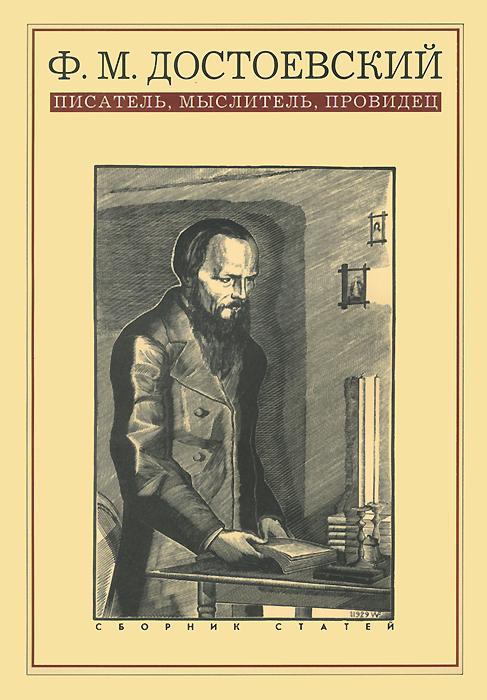 Ф. М. Достоевский. Писатель, мыслитель, провидец
