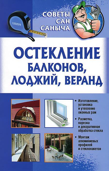 Остекление балконов, лоджий, веранд