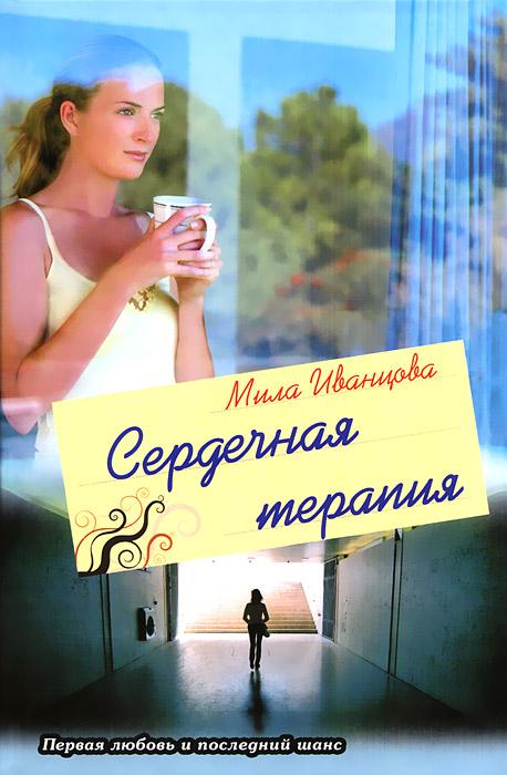 Сердечная терапия. Мила Иванцева