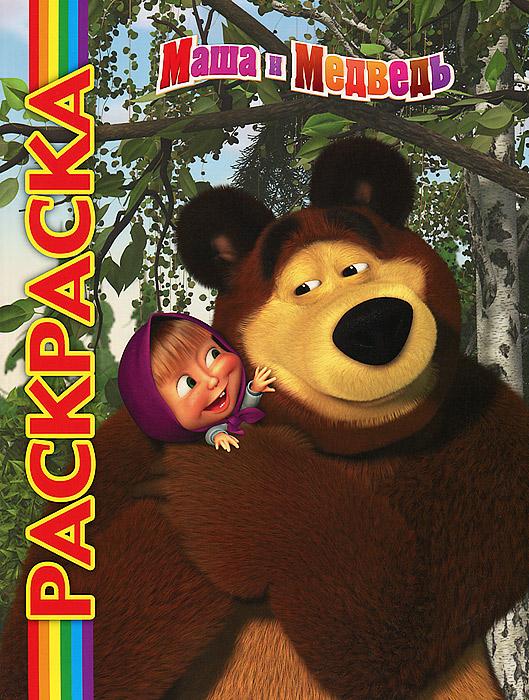 Мультраскраска. Новые приключения Маши и Медведя