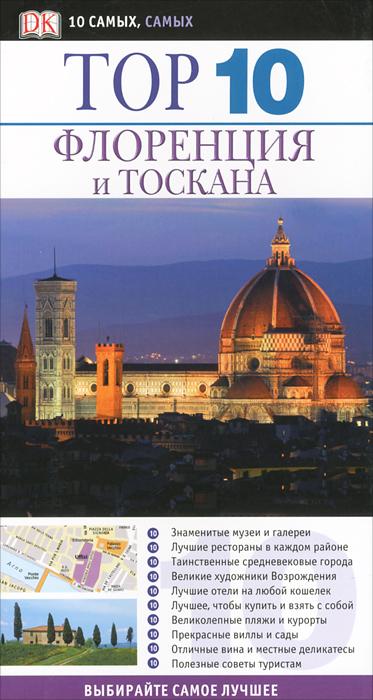 Флоренция и Тоскана. Путеводитель. Рейд Брамблетт