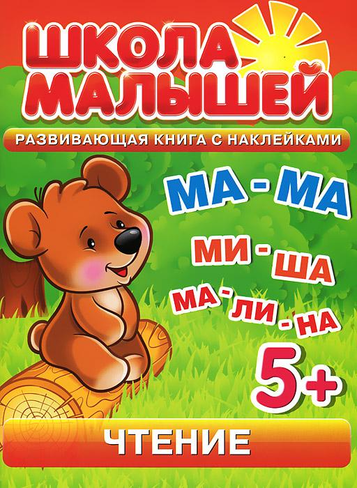 Чтение. Развивающая книга с наклейками12296407Школа малышей - это обучающее издание, разработанное специально для наших детей! Система занятий создана таким образом, чтобы обеспечить необходимый уровень развития ребенка в соответствующем возрасте от 2 до 5 лет. Эти издания позволят развить у ребенка память, внимание, мышление, логику, а также научат счету, рисованию, чтению. Поиграйте с ребенком в школу, и он будет благодарен Вам! Ведь это надо знать! P.S. В качестве подсказок и ответов более 50 наклеек!