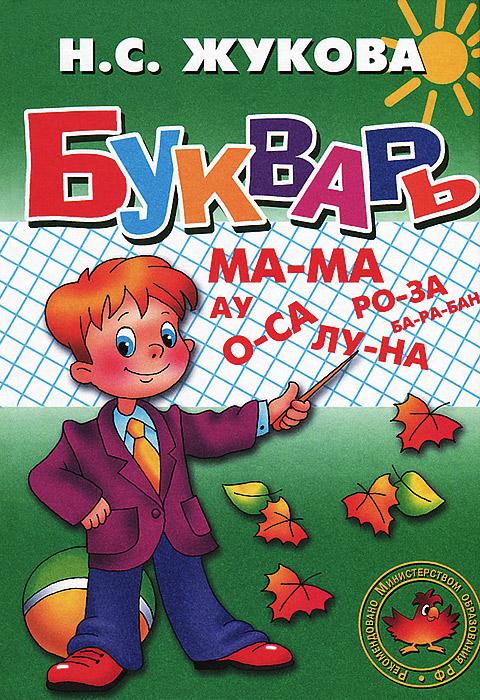 Zakazat.ru: Букварь. Н. С. Жукова