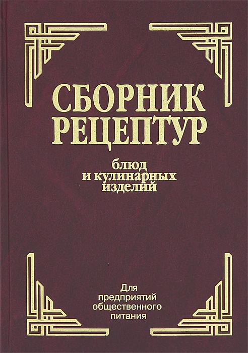 Сборник рецептур блюд и кулинарных изделий ( 978-966-498-183-2 )