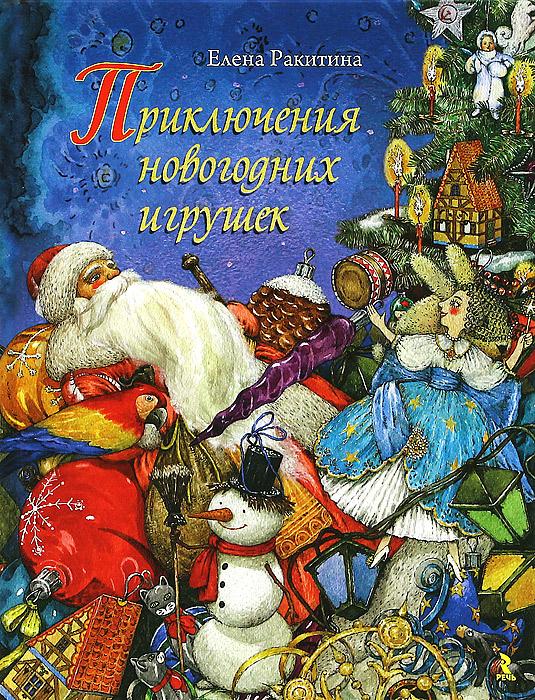 Приключения новогодних игрушек, Ракитина Елена Владимировна