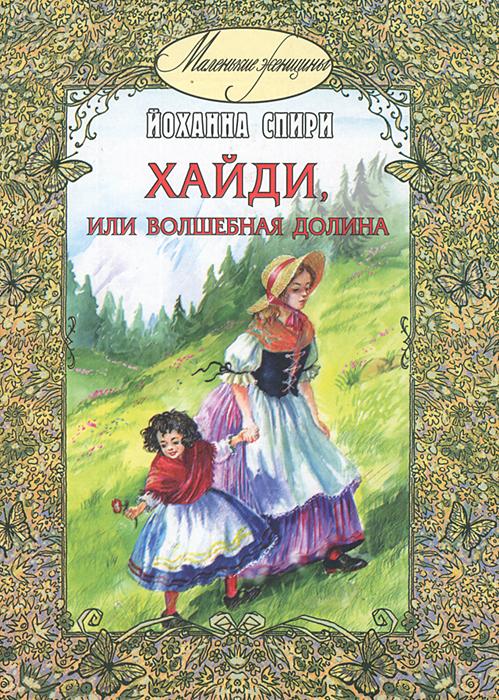 Хайди, или Волшебная долина12296407Повесть Хайди, или Волшебная долина принадлежит к признанным шедеврам мировой детской классики. Эта история о маленькой девочке, которая живет со своим дедушкой в горах Швейцарии. Впервые книга вышла в свет в 1881 году и сразу же получила широкую известность, была переведена на несколько европейских языков и выдержала множество изданий. История Хайди девять раз экранизировалась (самый известный фильм вышел в 1937 году). Доброе сердце девочки как солнце озаряет жизнь окружающих, делая ее радостнее и счастливее. И, конечно же, они платят ей взаимностью, любовью и дружбой. А дружба, как известно, может творить настоящие чудеса... Для детей среднего школьного возраста.