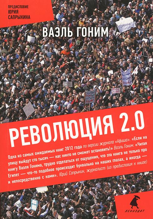 Революция 2.0 ( 978-5-4453-0013-7 )