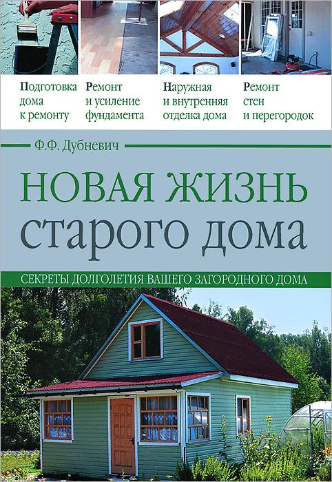 Новая жизнь старого дома. Ф. Ф. Дубневич