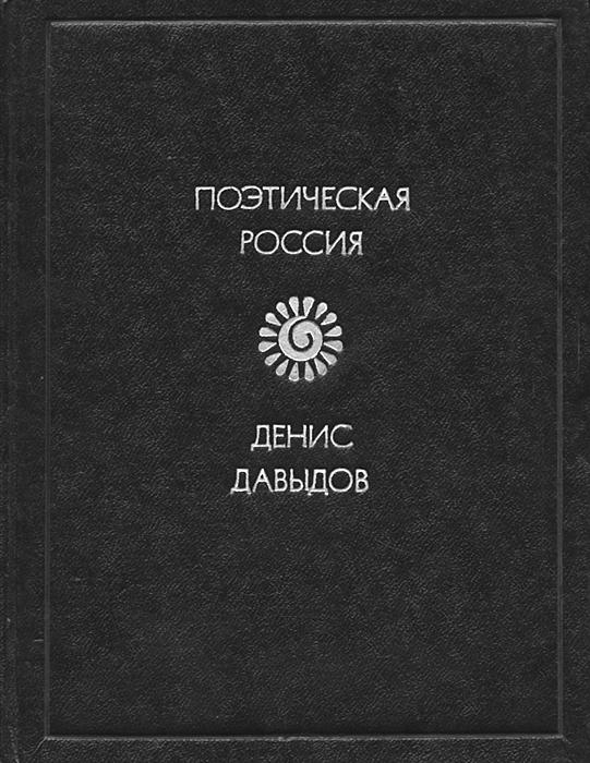 Денис Давыдов. Стихотворения