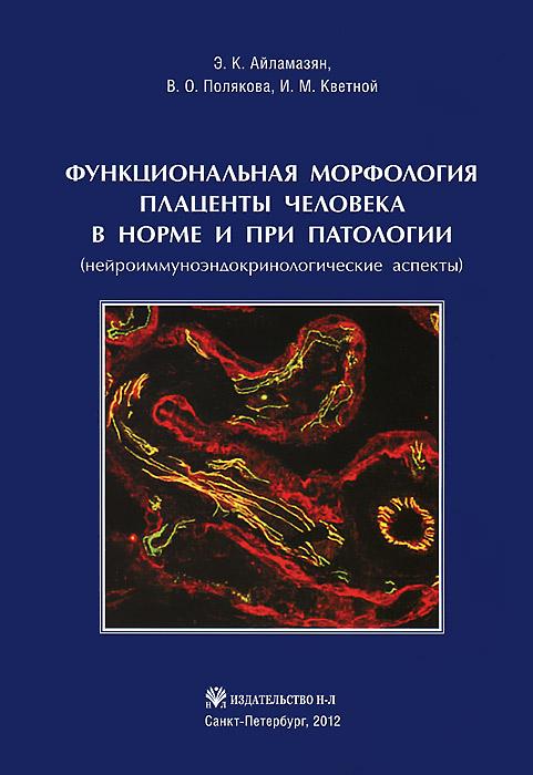 Функциональная морфология плаценты человека в норме и при патологии (нейроиммуноэндокриноло-гические