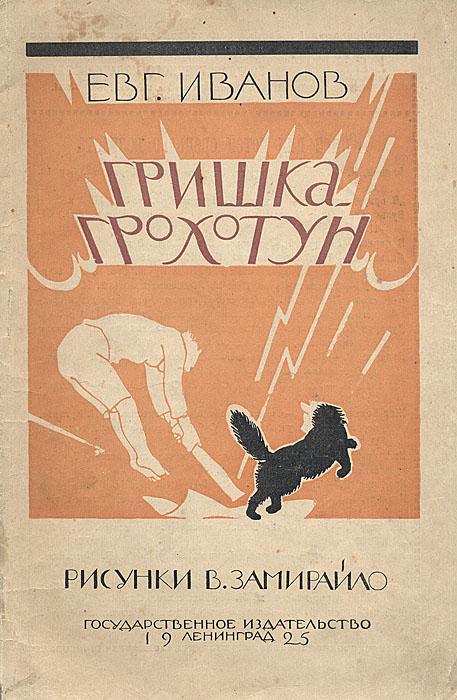 Гришка Грохотун