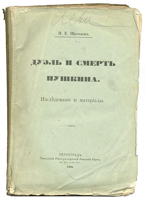 Дуэль и смерть Пушкина. Исследования и материалы