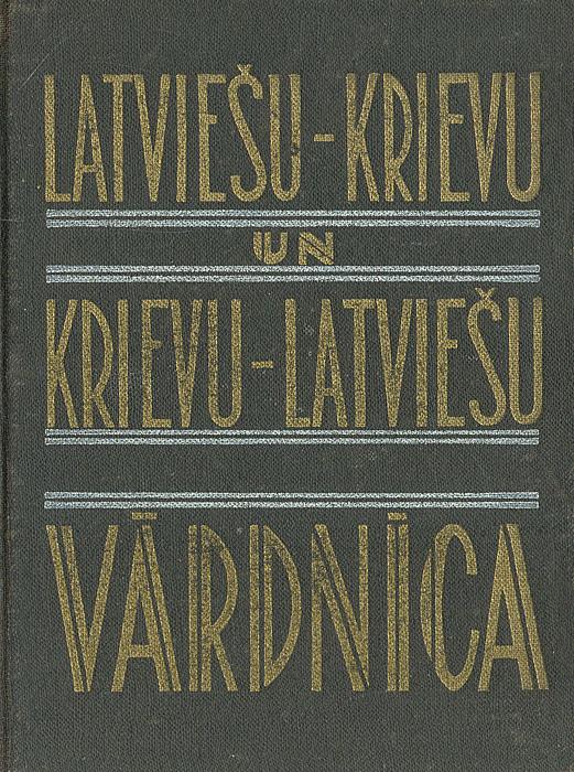 Латышско-русский и русско-латышский словарь