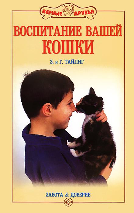 Воспитание вашей кошки. Забота и доверие