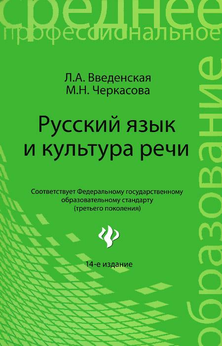 Л. А. Введенская, М. Н. Черкасова Русский язык и культура речи