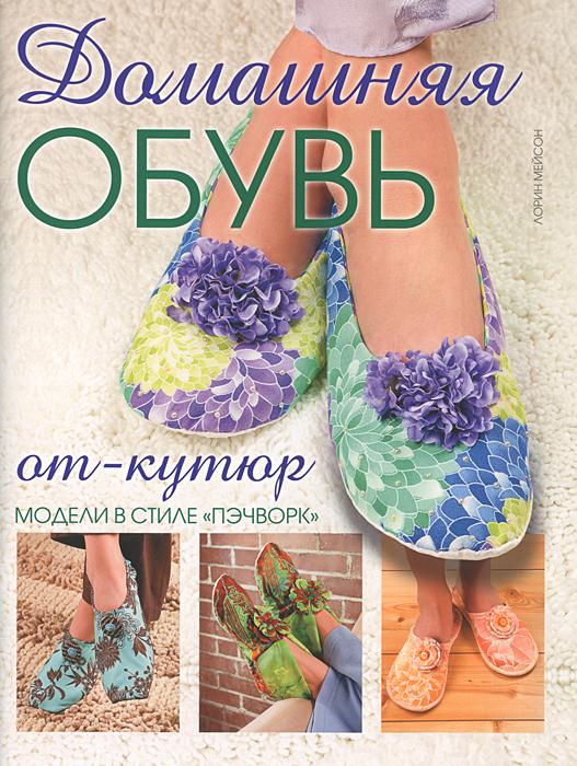 Домашняя обувь от-кутюр. Модели в стиле пэчворк