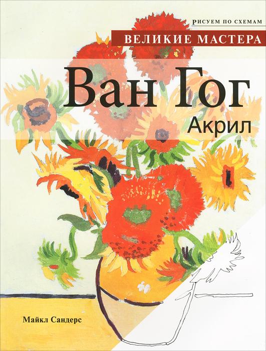 Ван Гог. Акрил