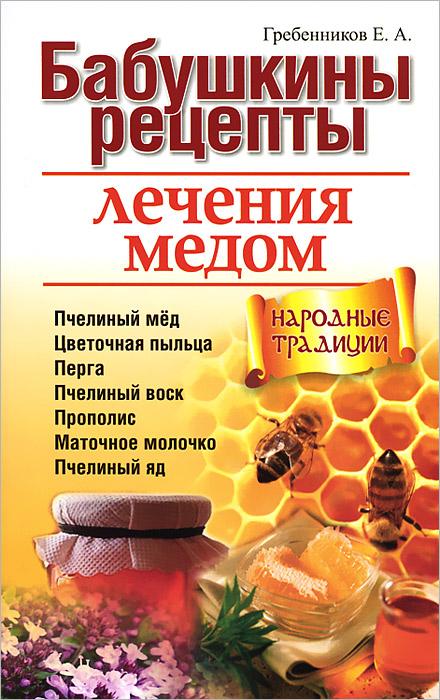 Бабушкины рецепты лечения медом ( 978-985-15-1757-8 )