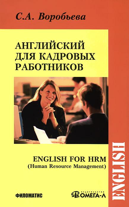 Английский язык для кадровых работников / English for HRM