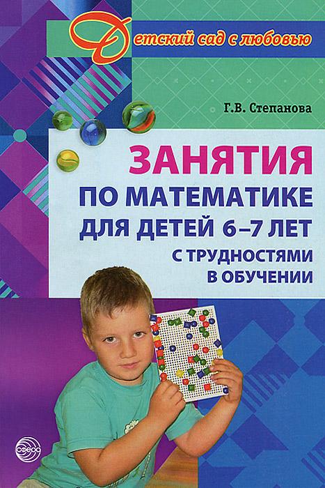Занятия по математике для детей 6 -7 лет с трудностями в обучении
