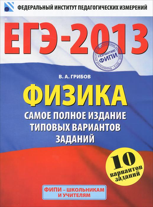 ЕГЭ-2013. Физика. Самое полное издание типовых вариантов заданий