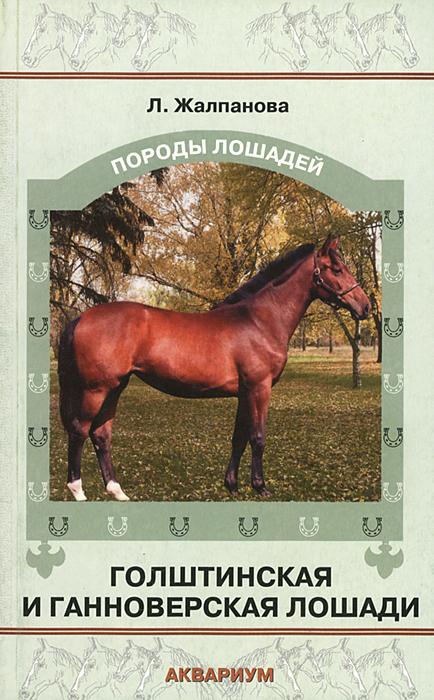 Голштинская и ганноверская лошади ( 978-5-9934-0168-3 )
