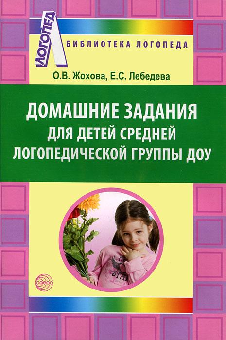 Домашние задания для детей средней логопедической группы