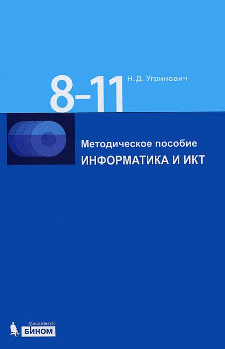 Информатика и ИКТ. 8-11 классы. Методическое пособие (+ CD-ROM)