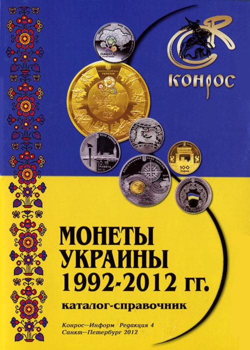 Монеты Украины 1992-2012 гг. Каталог-справочник