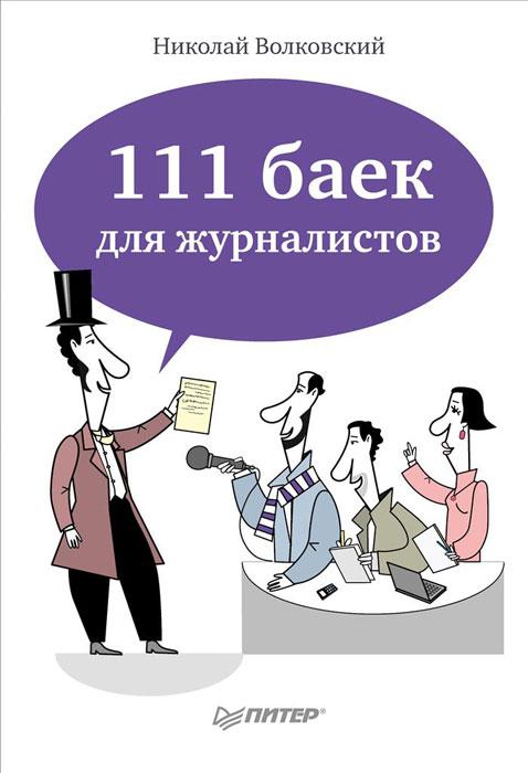 111 баек для журналистов ( 978-5-496-00021-5 )