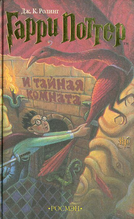 Гарри Поттер и тайная комната12296407В Школе чародейства и волшебства Хогвартс происходят тревожные события. Кто-то нападает на учеников школы, и преподаватели подозревают, что это таинственное чудовище, которое скрывается в легендарной Тайной комнате. Гарри Поттер и его друзья разгадывают загадку Тайной комнаты, и теперь Гарри снова предстоит сразиться с лордом Волан-де-Мортом. Сумеет ли он победить на этот раз?