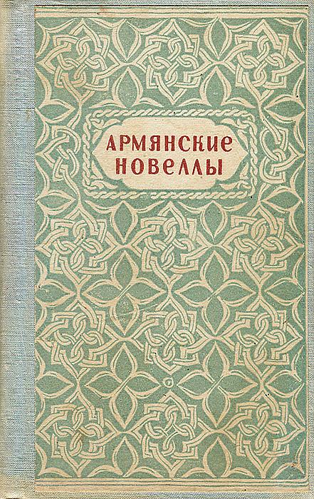 Армянские новеллы