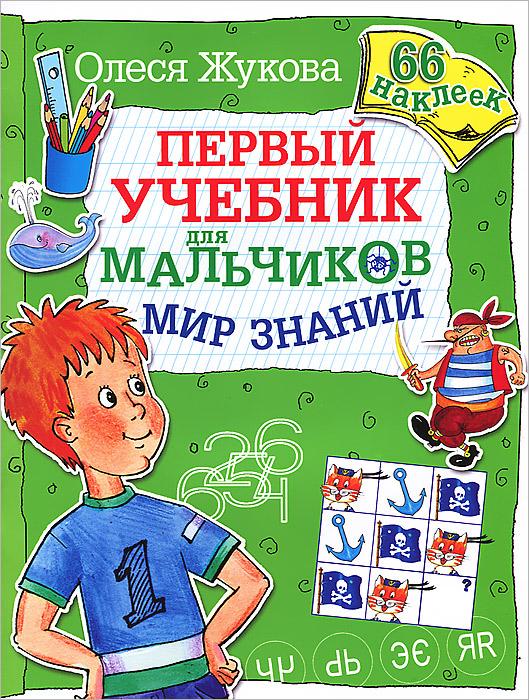 Мир знаний12296407Если вы хотите превратить скучные уроки в увлекательную игру, то эта книжка для вас! Нет более интересного занятия для малыша, чем наклеивать картинки. Но это не просто развлечение, а прекрасный способ потренировать мелкую моторику, развить глазомер и внимание. Задания и игры, собранные в этой книге, помогут юному ученику расширить свой кругозор, потренировать мышление и логику, подготовиться к поступлению в школу. Для дошкольного возраста (взрослые читают детям).