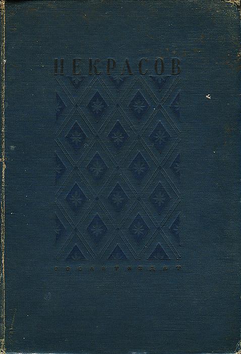 Н. А. Некрасов. Сочинения