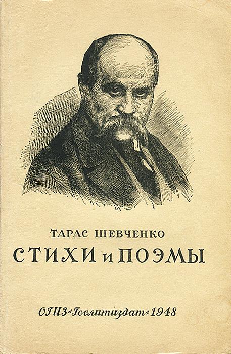 Тарас Шевченко. Стихи и поэмы