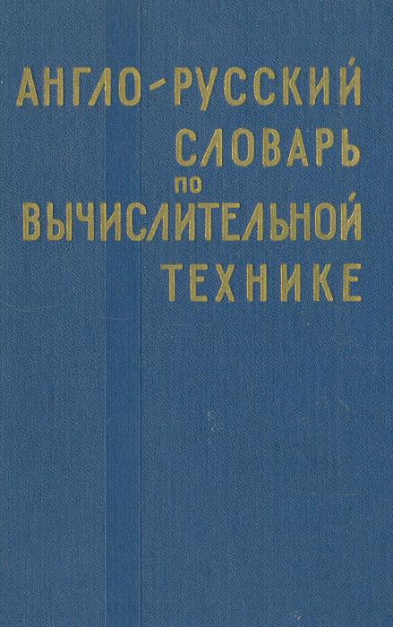Англо-русский словарь по вычислительной технике