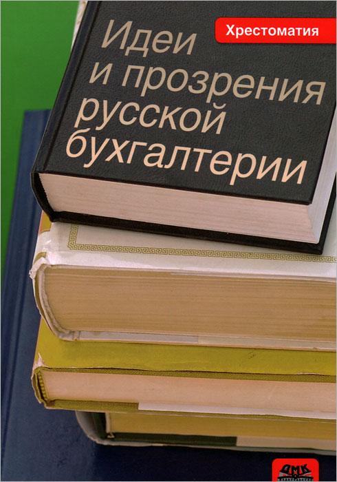Идеи и прозрения русской бухгалтерии. Хрестоматия12296407В настоящую хрестоматию включены отрывки из произведений методологов, которые смогли - или, есть надежда, смогут - идейно обогатить русскую бухгалтерию, так в этом нуждающуюся. Надеемся, что хрестоматия будет интересна не только признанным специалистам в области бухгалтерского учета и экономики - преподавателям и практикам, но и студентам высших и средних учебных заведений экономического профиля, к которым в первую очередь адресуется. Молодежи следует знать, что бухгалтерский учет - одна из самых головоломных и загадочных научных дисциплин, и лишь ее бездарное преподавание и отупляющая практика превращают эту замечательную область деятельности (вернее сказать, область мышления) в скучное, лишенное очарования ремесло.